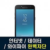 삼성 갤럭시 J2 Pro 후기