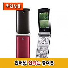LG 와인3G(LG-T390K)