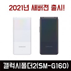 삼성 갤럭시폴더2(LTE)