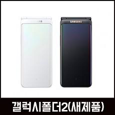 삼성 갤럭시폴더2_LTE(SM-G160N)