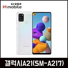 삼성 갤럭시A21S(KT망)