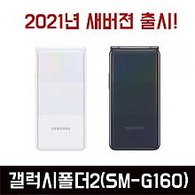 삼성 갤럭시폴더2(3G) / 효도폰 / 폴더폰